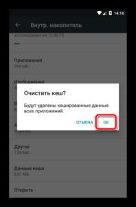 На телефоне Android не включается синхронизация контактов и аккаунта Google
