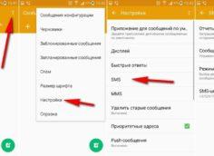 Почему на Android не приходят СМС