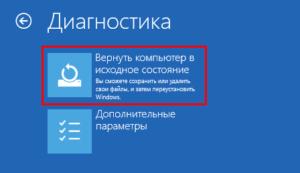 Как сбросить Windows 10 до заводских настроек
