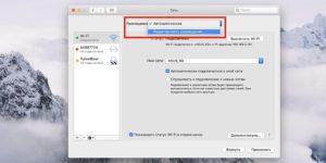 На MacBook Pro/Air не работает WiFi - устраняем поломку