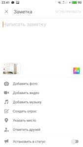 Как создать опрос в Одноклассниках Август 2019