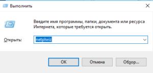 Windows 10 Как убрать пароль при включении/входе