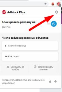 Как заблокировать онлайн-чат Jivosite в браузере