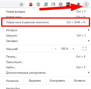 Новое окно в режиме инкогнито на Chrome