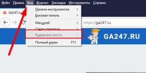 Кодировка текста Firefox